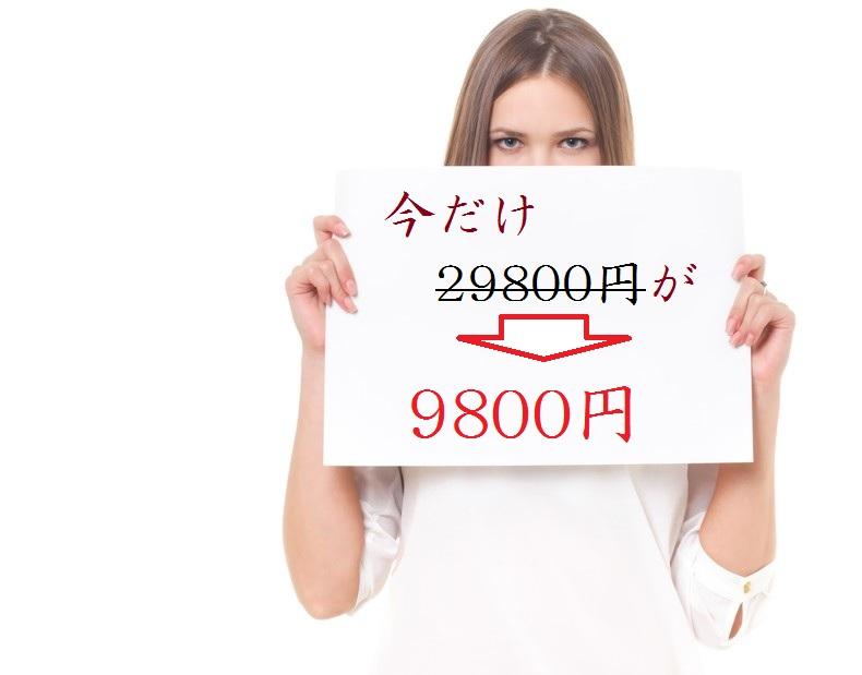 9800えん